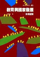 教育與國家發展 :  臺灣經驗 /