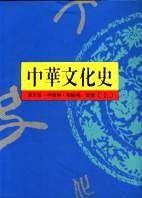 中華文化史