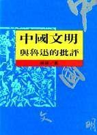 中國文明與魯迅的批評