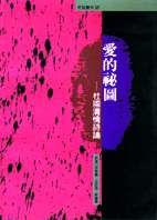 愛的祕圖:杜國清情詩論