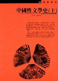 中國性文學史