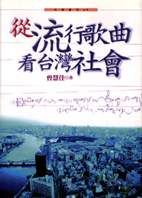 從流行歌曲看台灣社會