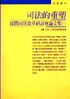 司法的重塑:民間司法改革研討會文集(一)