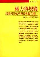 權力與規劃:民間司法改革研討會論文集二