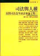 司法的人權 :  民間司法改革研討會論文集.