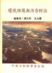 環境保護與污染防治