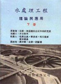 水處理工程理論與應用(下)