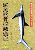 鯊魚軟骨撲滅癌症