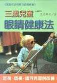 三歲兒童眼睛健康法