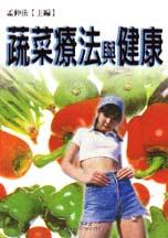 蔬菜療法與健康
