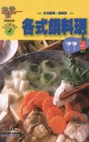 各式鍋料理