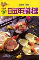 日式年節料理
