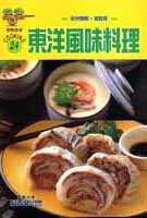 美味的東洋風味料理
