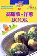 高麗菜.洋蔥BOOK