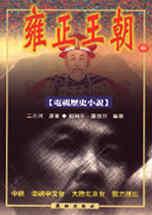 雍正王朝(中)(電視歷史小說)