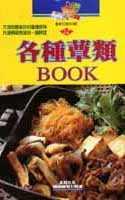 各種蕈類BOOK