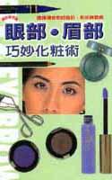 眼部. 眉部巧妙化粧術