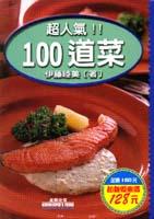 超人氣100道菜