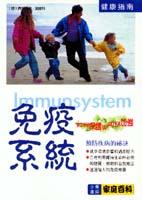 免疫系統:如何保護與如何加強
