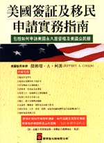 美國簽証及移民申請實務指南
