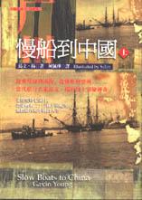 慢船到中國
