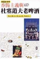 香腸主義與杜塞道夫老啤酒:德國食物戀