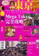 東京 =  Tokyo /