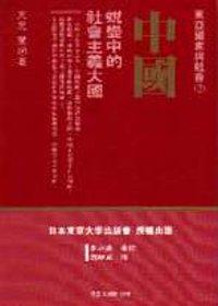 中國:蛻變中的社會主義大國