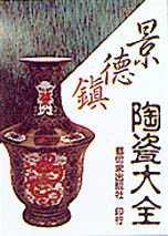 景德鎮陶瓷大全 =  Chinese ceramics, Ching Teh Chen /