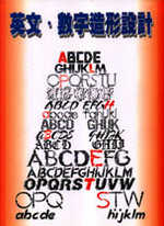 英文.數字造形設計