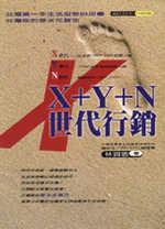 X+Y+N世代行銷