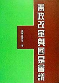 憲政改革與國是會議