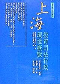 上海投資司法行政環境概覽