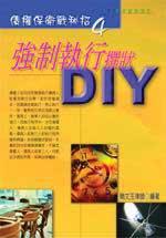 強制執行撰狀DIY