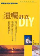 遺囑訂立DIY:遺囑範例與遺產規劃