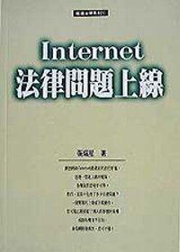 INTERNET法律問題上線