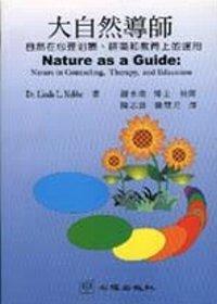 大自然導師:自然在心理治療、諮商和教育上的應用