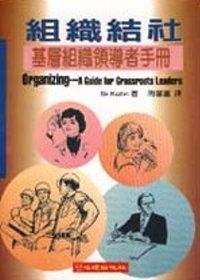組織結社:基層組織領導者手冊