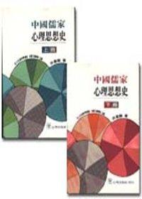 中國儒家心理思想史