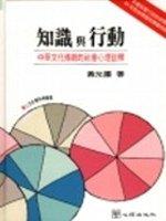 知識與行動 :  中華文化傳統的社會心理詮釋 /