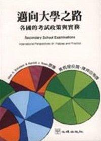邁向大學之路 :  各國的考試政策與實務 /