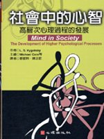 社會中的心智 :  高層次心理過程的發展 /