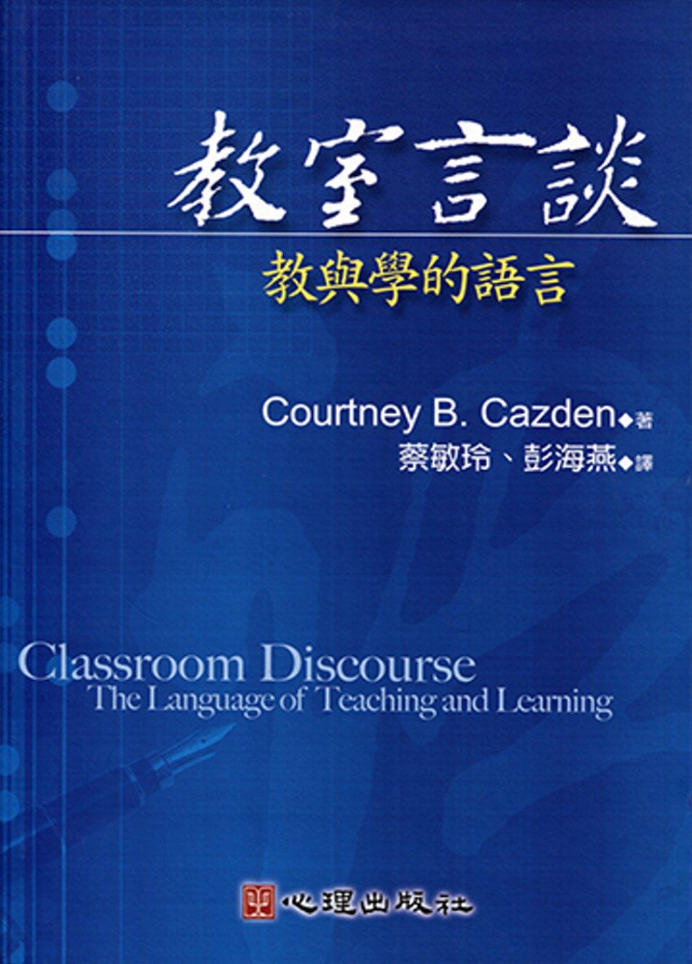 教室言談:教與學的語言