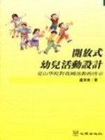 開放式幼兒活動設計:夏山學校對我國幼教的啟示