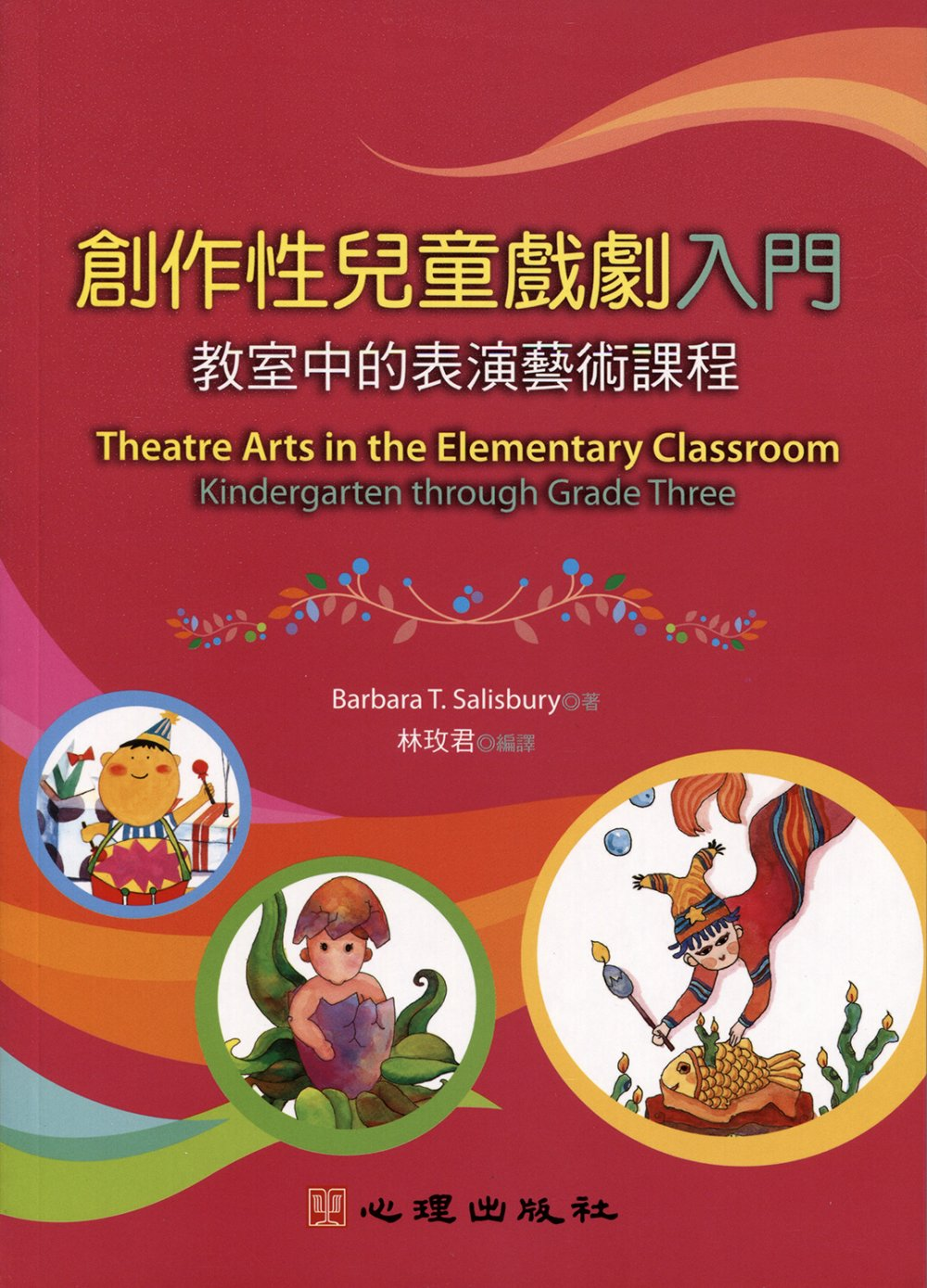 創作性兒童戲劇入門 : Kindergarten through Grade Three = Theatre Arts in the Elementary Classroom