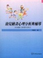幼兒繪畫心理分析與輔導:家庭動力繪畫的探討