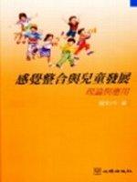 感覺整合與兒童發展:理論與應用