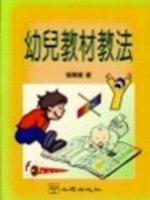 幼兒教材教法 /