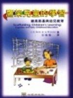 鷹架兒童的學習 :  維高斯基與幼兒教育 /