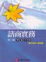 諮商實務有聲圖書 :  學習手冊 /
